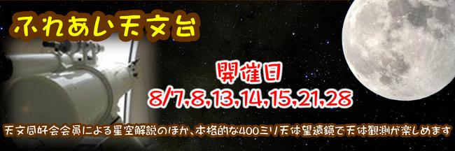 天文台毎日開催3.PNG