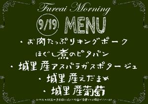朝食メニュー9.19.PNG