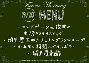 朝食メニュー9.20.2.PNG