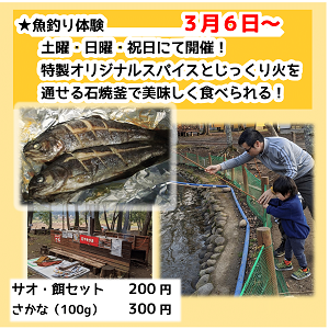 yagaisaikai.fishing.png